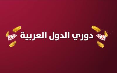 دوري الدول العربية