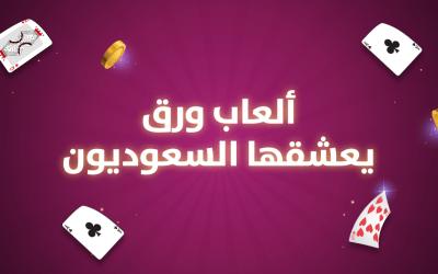 ألعاب ورق يعشقها و يتقنها السعوديون بشدة