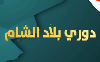 دوري بلاد الشام