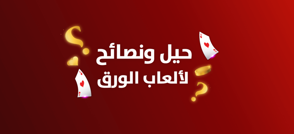 حيل ونصائح لألعاب الورق
