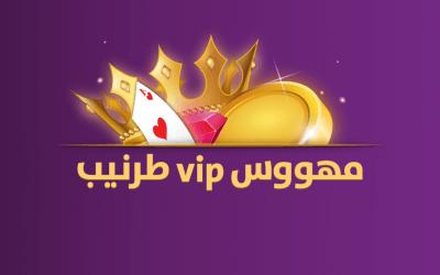 5 علامات تشير إلى أنك مهووس بـ VIP طرنيب