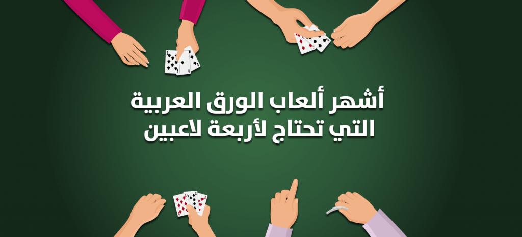 أشهر ألعاب الورق العربية لأربعة لاعبين